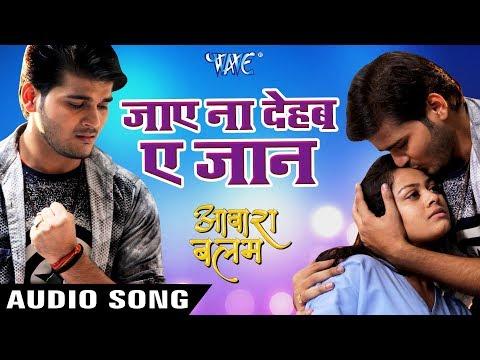 Arvind Akela Kallu (2018) का सबसे दर्दभरा गीत - Jaye Na Dehab - Aawara Balam - Bhojpuri Sad Songs