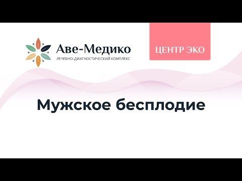 Крючков Николай Борисович Мужское бесплодие