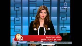 فيديوـ طالبة تروي تفاصيل «حفلة التحرش» داخل أكاديمية الشروق