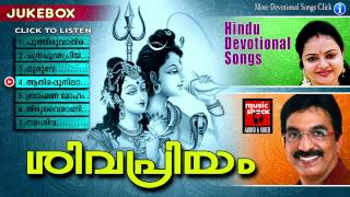 ശിവ പ്രിയം... | Hindu Devotional Songs Malayalam | Shiva Devotional Songs Malayalam