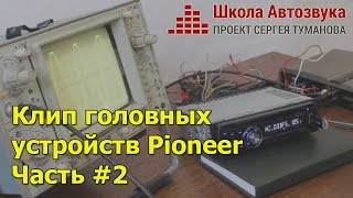 Клип головных устройств Pioneer (Пионер) часть 2. Тесты по просьбам подписчиков.
