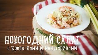 Новогодний салат с креветками и мандаринами за 15 минут [Рецепты Bon Appetit]