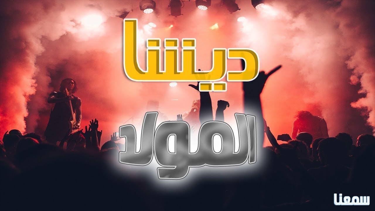 ديشا وفوزى عبدة المولد طلعات ديشا مصطفى محمود