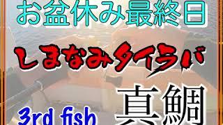 しまなみ海道でタイラバ釣行 お盆休み、釣り三昧.