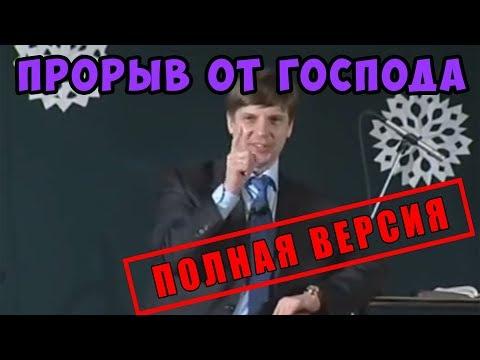 Михаил Котов - ПРОРЫВ ОТ ГОСПОДА (полная версия)