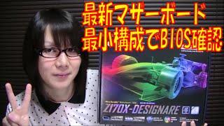 【自作PC】GIGABYTE Z170X-DESIGNARE マザーボードを最小構成でBIOSと動作確認