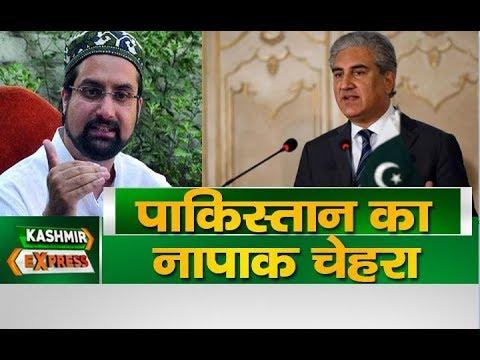 पाकिस्तान का नापाक चेहरा | Kashmir Express Bulletin | 30 - Jan - 2019