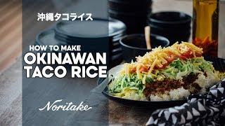 How to Make Taco Rice   Okinawan Food   Easy Japanese Recipe