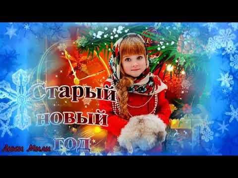 Старый Новый Год ! Очень Красивое Поздравление со Старым Новым годом! Музыкальная Открытка