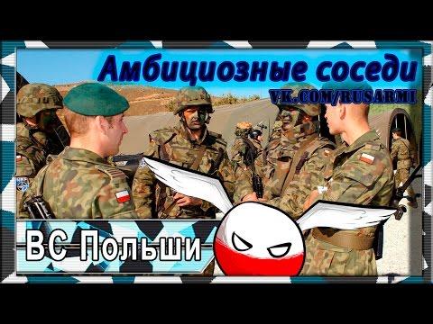 Суровая польская Армия и независимость от НАТО
