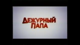 Дежурный папа / Daddy Day Care (2003) VHS трейлер (перевод Ю.Сербин)