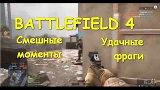 Бателфилд 4 - Приколы (Смешные моменты и удачные фраги) BATTLEFIELD 4 #10