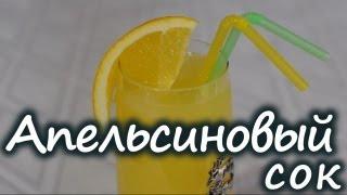видео Свежевыжатый апельсиновый сок