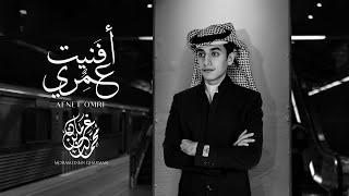 أفنيت عمري - محمد بن غرمان ¦¦ 2020 حصريا