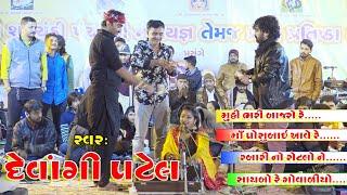 Nitinbhai Na Ghare @bhajnik Devangi Patel