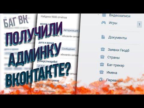 ПОЛУЧИЛИ ДОСТУП К АДМИН-ПАНЕЛИ / БАГИ ВКОНТАКТЕ