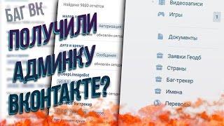 Как получить галочку ВКонтакте | Верификация ВКонтакте | Взлом Вконтакте на галочку