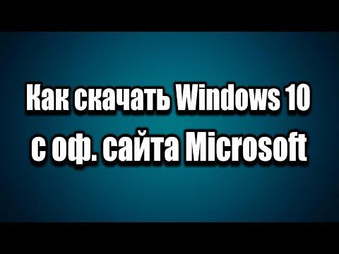 Скачать оригинальный образ Windows 10 с сайта Microsoft 2 способа