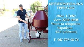 видео Купить бетономешалку (бетоносместитель) с доставкой по Украине