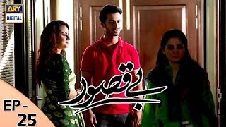 Bay Qasoor Episode 25 - ARY Digital Drama