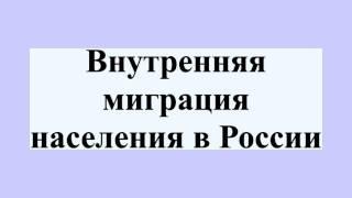 Маятниковая миграция населения в России