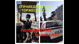 Фото Полицейские, убившие Флойда, будут наказаны / Справедливость восторжествует / Чернокожие победили