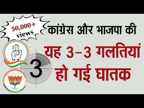 कांग्रेस और भाजपा की यह 3-3 गलतियां हो गई घातक