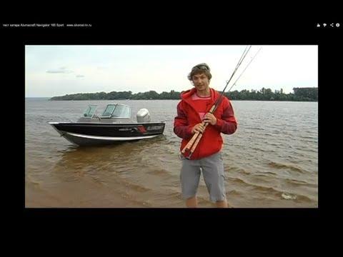 Тест катера Alumacraft Navigator 165 Sport с Игорем Бурцевым