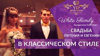 Свадебный клип Жени и Жени ZakazDj