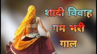 शादी विवाह की गम भरी गाल।। दर्द भरी आवाज मे मीणा गीत गाल।।new latest meena geet 2019