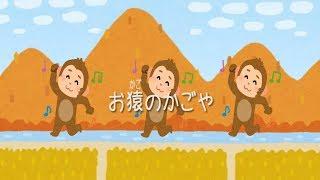 【童謡】お猿のかごや