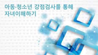 아동•청소년 강점검사의 이해(휴노)