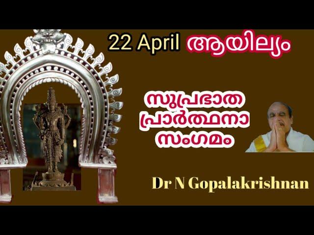 22 Apr aayilyam സുപ്രഭാത പ്രാർത്ഥനാ സംഗമം