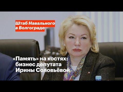 «Память» на костях: бизнес депутата Ирины Соловьёвой