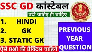 SSC GD CONSTABLE HINDI GK QUESTION 2021   SSC GD HINDI GK PAPER 2019  SSC GD HINDI GK EXAM CLASS BSA
