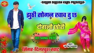 झूठी सोगन खाव तु छ दोगली छोरी || new meena geet dilkhush khat 2020