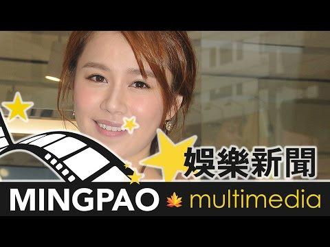 黃翠如後悔兒時搵容祖兒「講數」  (2016.04.25) | MING PAO CANADA | MING PAO TORONTO