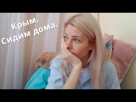 Крым. ВСЕ ЗАКРЫТО. Без прописки к нам не пускают. Самоизолировались. Как живем в карантин. 1 апреля