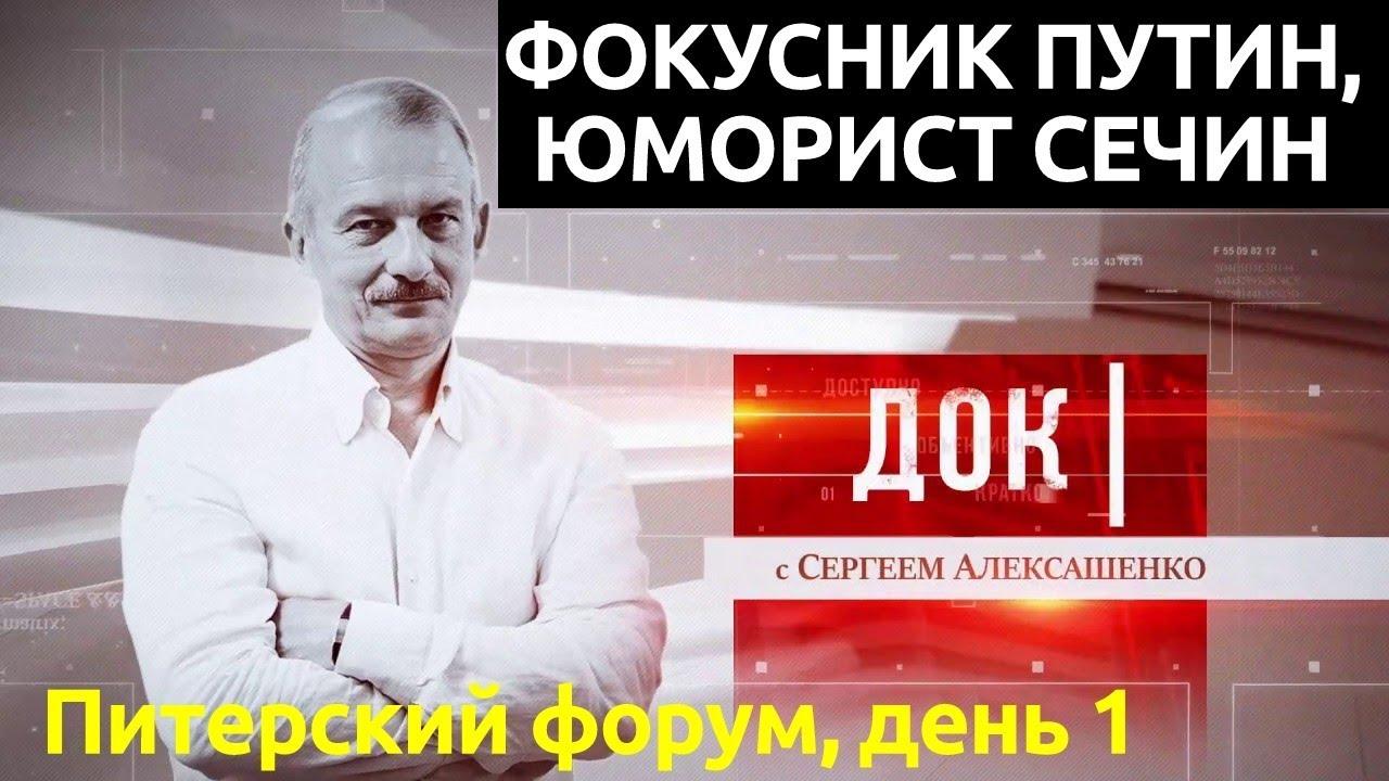 Фокусник Путин, юморист Сечин
