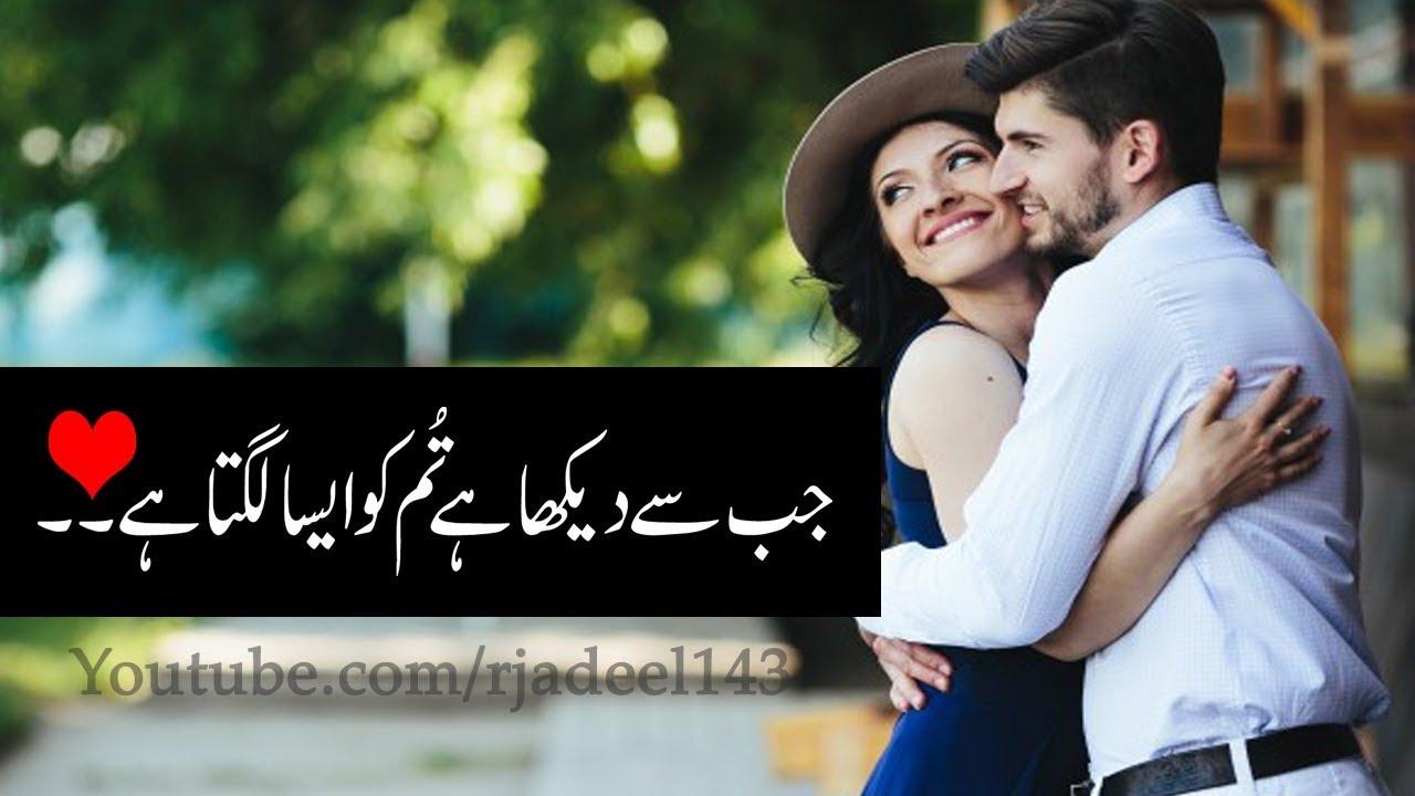 Best urdu Love romantic shayri|Urdu Hindi Romantic Poetry|Adeel  Hassan|Romantic shayri|urdu poetry|