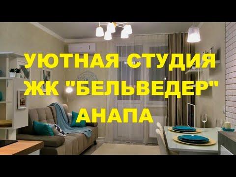 """Анапа. Уютная студия в ЖК """"Бельведер"""" ул.Таманская 121 #бельведер #анапа #жкбельведер"""