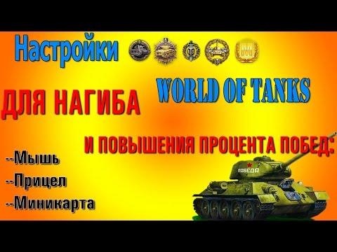 Как включить снайперский режим в world of tanks