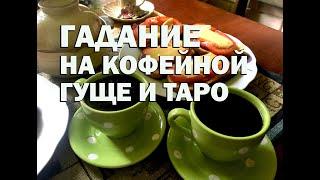Гадание на кофейной гуще и картах таро. Что нужно знать сегодня  Сoffee cup reading