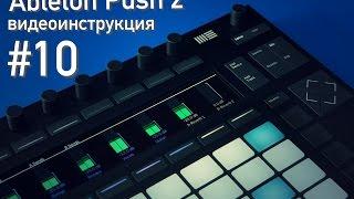 ableton Push 2 - сэмплы: общий обзор режимов (озвучка от mmag.ru)