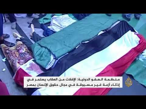 الذكرى الخامسة لأحداث فض رابعة من دون إحقاق للعدالة  - نشر قبل 1 ساعة