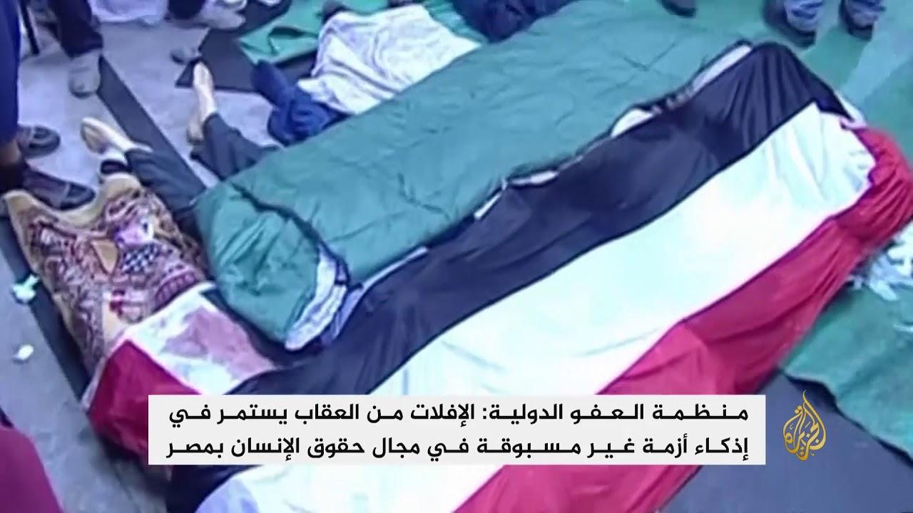 الجزيرة:الذكرى الخامسة لأحداث فض رابعة من دون إحقاق للعدالة