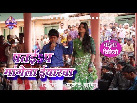 Bullet Baba का Chaita Geet ~ पतई पs मांगेला ईयारवा ~Patai Pa Mangela~Bhojpuri Chaita Video Song 2019