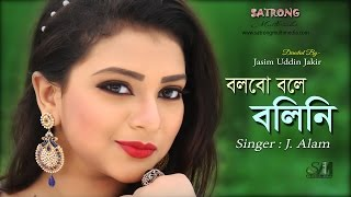 Bolbo Bole Boli Ni । Ki Kore Toke Bolbo। Official Music Video -2016 । Singer : J. Alam