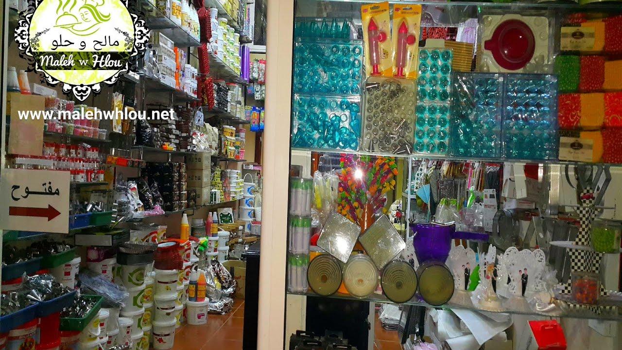 (Vlog) magasin de patisserie ---  جولة في محل يبيع لوازم الحلويات