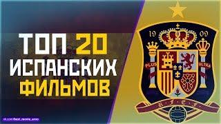 """ТОП 20 """"ИСПАНСКИХ"""" ФИЛЬМОВ"""